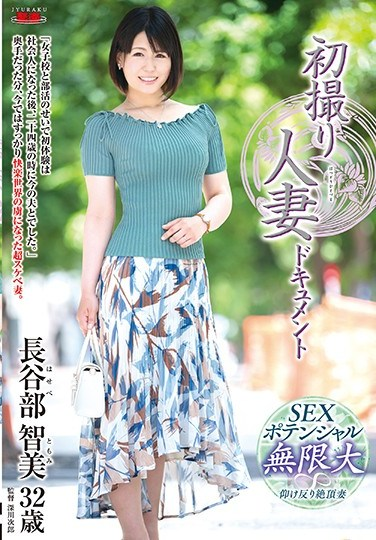 JRZD-990 First Time Filming My Affair – Hasebe Tomomi