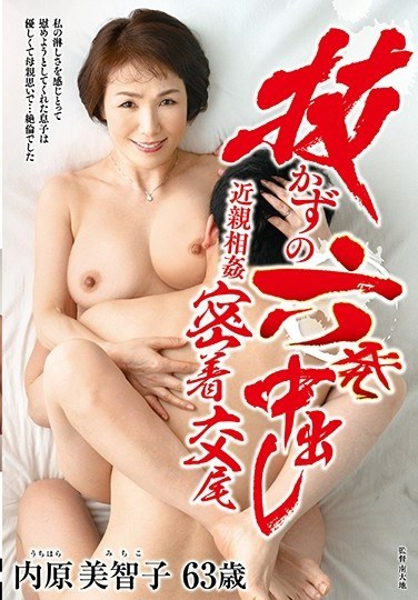 NUKA-41 6 Creampie Cum Shots Without Ever Pulling Out Shameful Hard And Tight Sex Michiko Uchihara