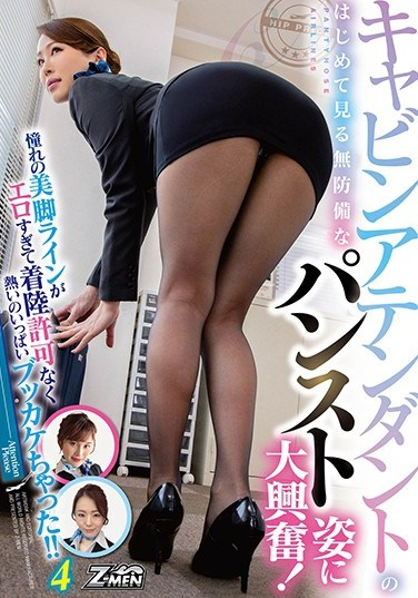 ZMEN-063 When I Saw This Cabin Attendant Totally Unguarded In Her Pantyhose For The First Time, I Got Super Excited! Her Beautiful Legs Were My Favorite, And They Were So Erotic That I Splattered Her With My Hot Bukkake Cum Without Her Permission To Takeoff!! 4