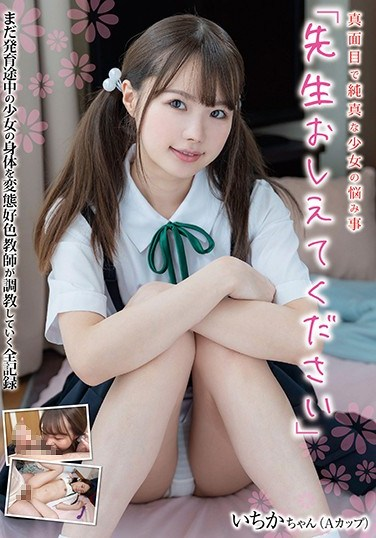 """JUKF-047 The Problems Of A Prim And Proper, Innocent Barely Legal Babe """"Teacher, Would You Please Teach Me?"""" Ichika-chan (A-Cup Titties) Ichika Matsumoto"""