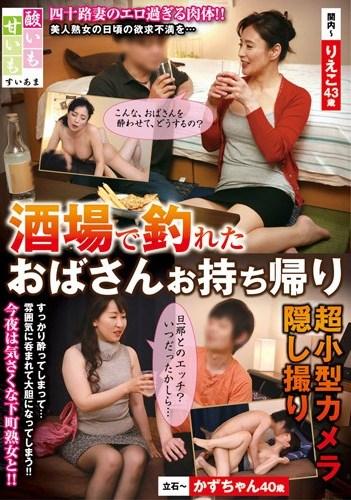 SUAM-002 I Filmed Myself Fucking The MILFs I Brought Home From The Bar On A Tiny Hidden Camera – 43-Year-Old Rieko Kannai, 40-Year-Old Kazu Tateishi
