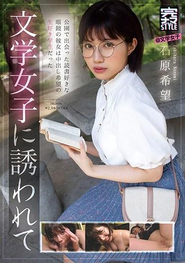 KNAM-023 Total Raw STYLE @ Bookworm Girl Nozomi Ishihara, Seduced By Nerdy Girl