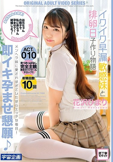 MDTM-664 An Ovulation Day Babymaking Story With An Orgasmic Prematurely Ejaculating Sensual Little Stepsiser Himari Hanazawa ACT.010 010