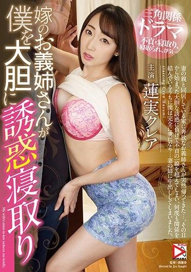 HOMA-095 My Wife's Older Sister-In-Law Boldly Tempts Me To Fuck Kurea Hasumi