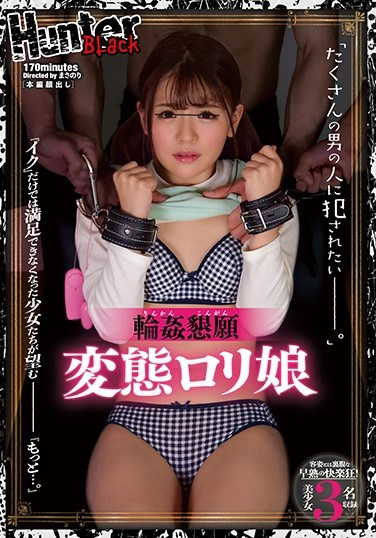 HUNBL-011 A Perverted Lolita Babe Who Dreams Of G*******ging Sex