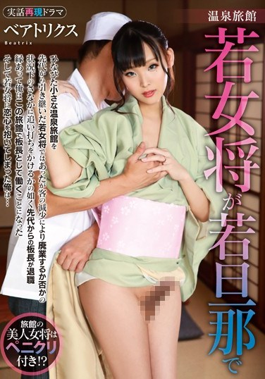 HYBR-005 The Hot Spring Resort Inn The Young Madam Was With A Young Master Beatrix