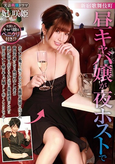 HYBR-006 Shinjuku's Kabukicho District Hostess Princess By Day, Host By Night Saki Kisaki