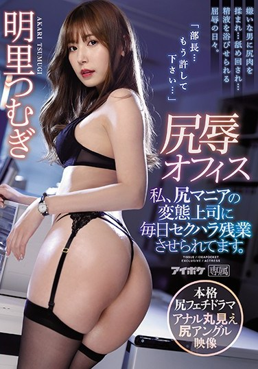 IPX-540 Ass Spanking Office I Had To Work Overtime Everyday Because Orders From My Perverted Ass-Loving Superior. Tsumugi Akari