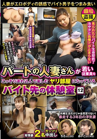 JJAA-037 A Married Woman Takes An Employee Into The Break Room At Her Part Time Job For Some Private Fun 12