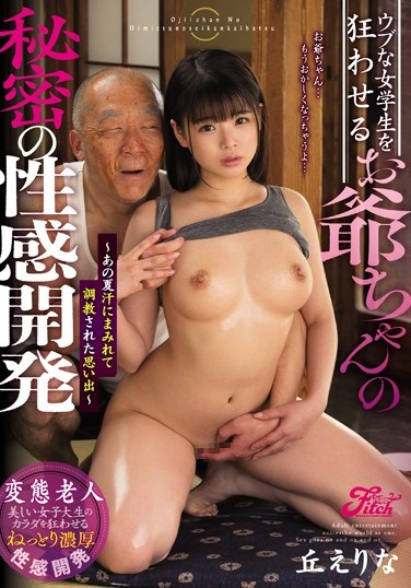 JUFE-210 Older Guy's Secret Techniques For Breaking In An Innocent Barely Legal S*****t – Memories Of A S********l Slicked With Summer Sweat – Erina Oka