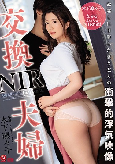 JUL-302 A Husband And Wife Swapping NTR Shocking Videos Of Infidelity Between His Wife And Friend, Fucking By The Window Ririko Kinoshita