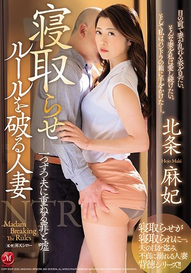 JUL-308 A Married Woman Who Broke The Rules Of Cuckold Sex – One By One, She Accumulated Crimes And Lies Against Her Husband – Maki Hojo