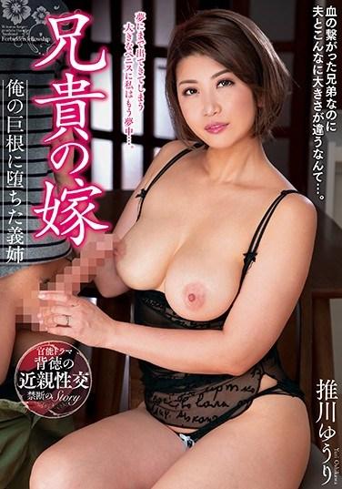 KSBJ-097 My Brother's Wife – My Sister-in-law Fell For My Big Cock Yuri Oshikawa