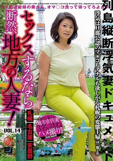 LCW-014 If You're Going To Have Sex, Have It With A Married Woman From The Country! vol. 14