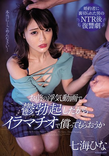 MIAA-325 I Got Hard From Videos Of You Cheating; Should I Make You Pay Me Back With A Deep-Throat? Hina Nanami