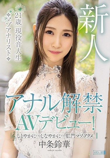 MISM-185 She's Lifting Her Anal Sex Ban For Her Adult Video Debut! Gracefully… Elegantly… Anal Maso Ecstasy Suzuka Nakajo