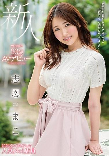 MMNF-001 Fresh Face 20 Years Old AV Debut – Mako Shion