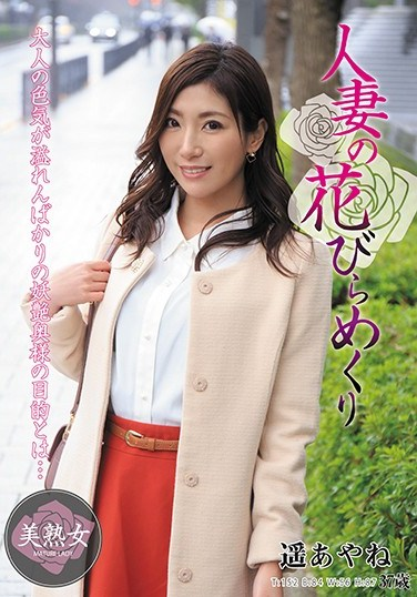 MYBA-026 A Married Woman's Blooming – Ayane Haruka