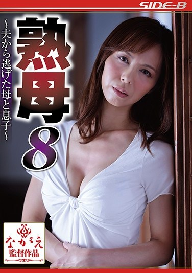 NSPS-926 Mature MILF -Stepmom And Stepson Run Away Together- Yumi Sakurai
