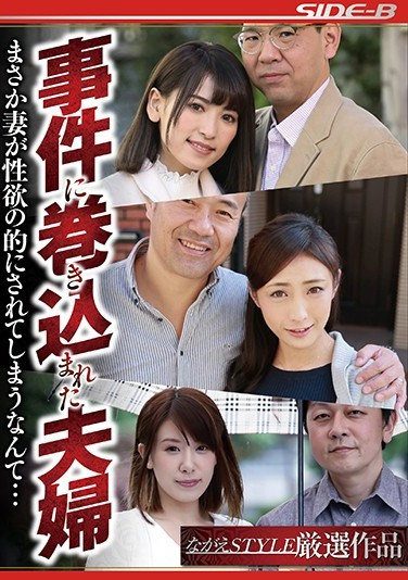 NSPS-927 A Husband And Wife Get Entangled Into A Scandal I Never Imagined That My Wife Would Become The Target Of Sexual Misconduct…