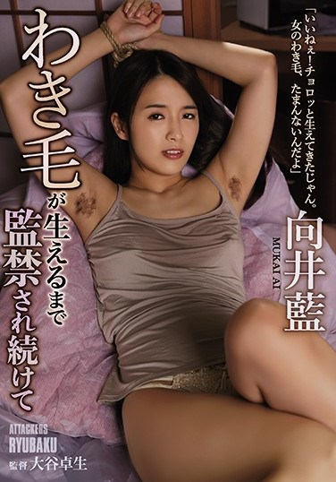 RBD-986 She Was Placed In Confinement Until Her Armpit Hairs Grew Out Aoi Mukai