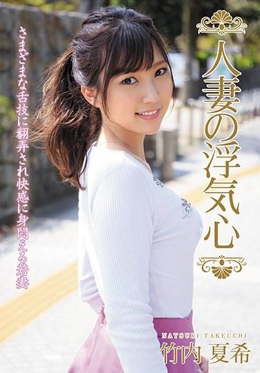 SOAV-068 A Married Woman's Infidelity – Natsuki Takeuchi