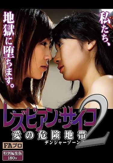 SQIS-031 Ultimate Lesbian Series 2 – Love's Danger Zone (Danger Zone)