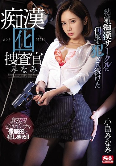 SSNI-856 Minami Is A Criminal Investigator Who Kept Getting Fucked By The Relentless Sex Club Minami Kojima