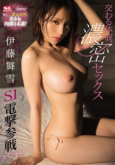 SSNI-864 Mixed Body Fluids, Deep Sex Mayuki Ito S1 Shocking Performance Special