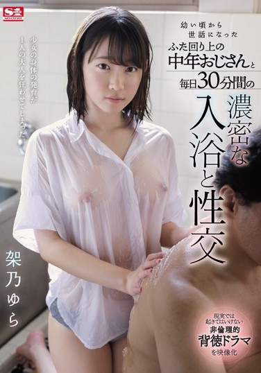 SSNI-868 I Get In The Bath And Have Sex With This Middle Aged Man Who Has Been Taken Care Of Me Since I Was Young – Yura Kano