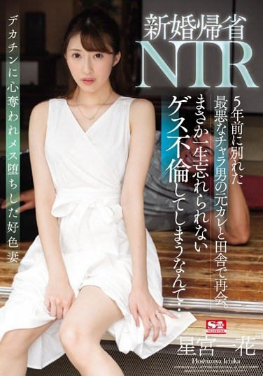 SSNI-869 Newlywed NTR At The Family Home I Met My Asshole Ex-Boyfriend, Whom I Broke Up With 5 Years Ago, When I Visited My Family In The Country. I Would Have Never Imagined That I Would Commit Adultery With This Piece Of Shit, Or That It Would Be The Most Unforgettable Fuck Of My Life… Ichika Hoshimiya
