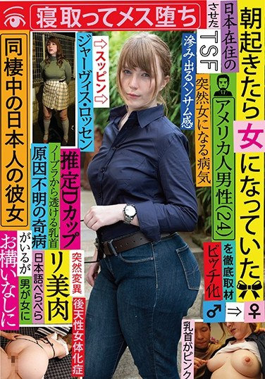 TSF-004 What Happens When You Wake Up In The Morning As A Woman? An American Man (24 Years Old) Living In Japan Gets Thoroughly Investigated He's Living Together With His Japanese Girlfriend, But We Fucked Him Anyway And Made Him Cum Like A Bitch