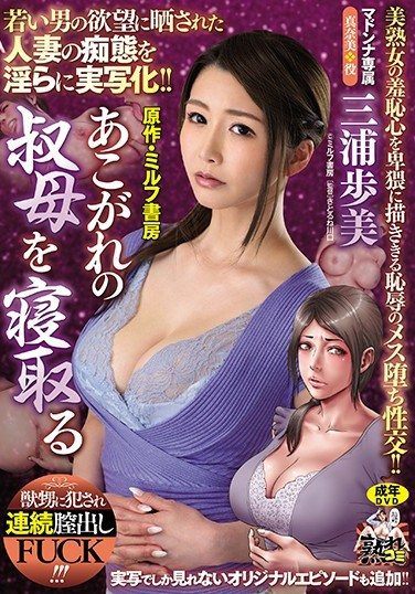 URE-057 A Madonna Exclusive This Married Woman Was Exposed In All Her Lustful Glory By The Desires Of Young Men, And Now We're Bring It To You In Live-Action!! Based On: A MILF Shobo Publication I'm Going To Fuck My Favorite Auntie Ayumi Miura