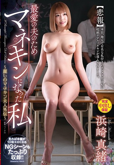 VAGU-232 For My Beloved Husband… I Decided To Become A Sexual Mannequin – The Legend Of The Beautiful Mannequin Wife – Mao Hamasaki