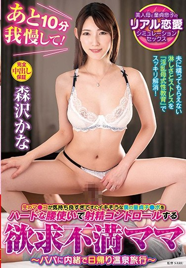 "VENU-964 ""Hold On For 10 More Minutes!"" Her Raw Pussy Felt So Good, My Cherry Boy Cock Was About To Burst As I Pounded Her With Ass-Shaking Thrusts, But This Horny Mama Was Controlling My Ejaculations – We Took A One-Day Hot Spring Vacation Behind Her Husband's Back – Kana Morisawa"