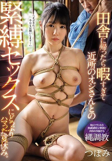 WANZ-981 I Went Back Home To The Countryside Over Summer, And Out Of Boredom Ended Up Addicted To S&M Sex With The Old Man Next Door – Tsubomi