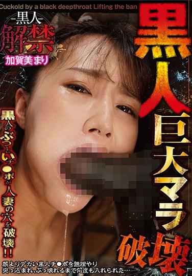 AEG-008 Black Giant Cock Destruction Incoming – Mari Kagami