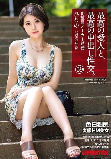 SGA-145 The Best Mistress And The Best Creampie Sexual Intercourse. 59 Fair-skinned Ass Metamorphosis De M Beauty