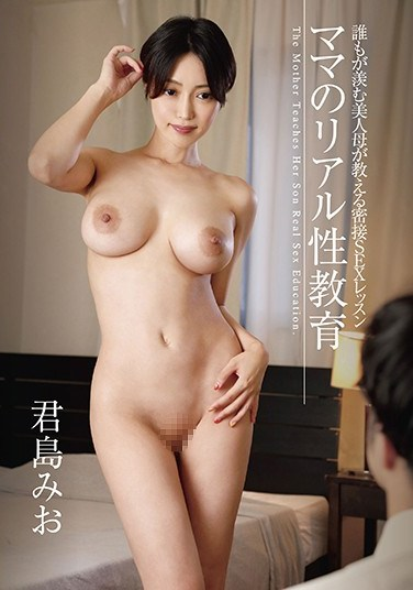 GVH-139 Mom's Real Sex Education – Mio Kimishima
