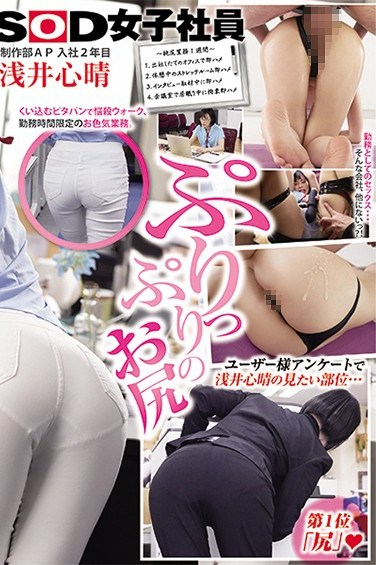 SDJS-089 SOD Female Employees An Assistant Producer In The Production Department It's Her 2nd Year In The Company Koharu Asai She's Got A Plump And Pretty Ass Tight Ass Quickie Sex 4 Fucks