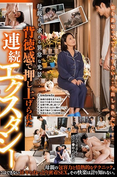 "SDJS-091 ""It's Alright… Cum Inside Me…"" Mature MILF Seduces Her 20-Year-Younger Son-In-Law – Hot, Steamy, Intimate Creampie Sex Maiko Ayase"