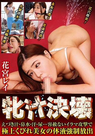 GUN-843 Female Juices Collapse – Rei Hanamiya