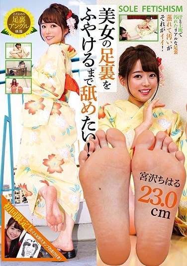 NEO-741 I Want To Lick The Soles Of Beautiful Women Until They Get Soaked! Chiharu Miyazawa