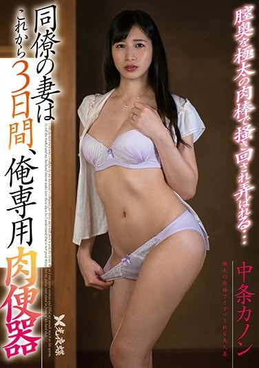 YST-230 For The Next Three Days, My Coworker's Wife Is My Human Toilet Kanon Nakajo