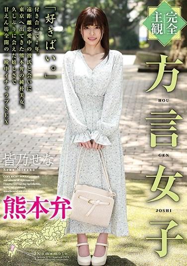 HODV-21517 [Complete POV] A Girl Speaking The Kumamoto Dialect – Sena Minano