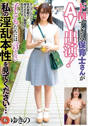ANZD-044 This Excessively Maso Nursery School Teacher Is Starring In An Adult Video! Although I Could Never Let The K*ds See This, I Want You To See How Horny I Truly Am… Yukino