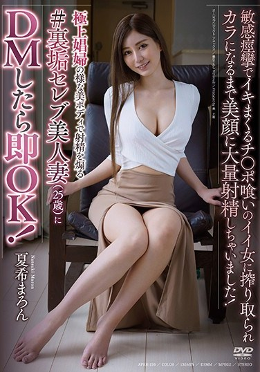 APKH-156 She'll Get You Hard With Her Sizzling Hot Body – (25-Year-Old) Wealthy Married Woman Is A Secret Slut – Just DM Her And She's Down For A Quickie! Cock-Swilling Nympho Shudders As She Cums Hard Around Your Rod Maron Natsuki