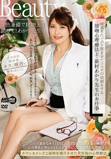 ARM-915 The Work Of Dr Akari Niimura-Sensei, A Kissing Psychotherapist Who Treats Hearts By D***king Lots Of Saliva