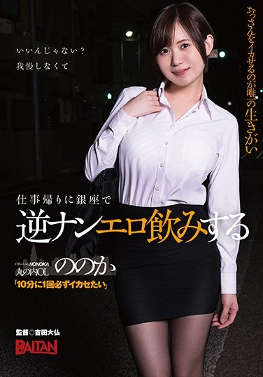 "BAHP-050 In Ginza On My Way Home From Work, I Got Reverse Picked Up By Nonoka, A Marunouchi Office Lady ""I Want To Make Sure I Make You Cum At Least Once In Ten Minutes"""