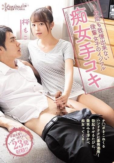 CAWD-127 My Mean Slutty Junior's Handjob; I Can't Resist It Even For 1 Minute – Moko Sakura